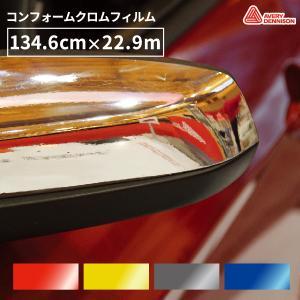 エイブリィデニソン社 シュプリームラッピングフィルム コンフォームクロムフィルム カラー 1346mm幅×22.9mロール SF100-S|europort