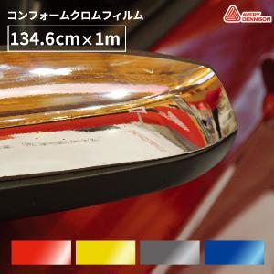 エイブリィデニソン社 シュプリームラッピングフィルム コンフォームクロムフィルム カラー 1346mm幅×1m切売 SF100-S-C|europort