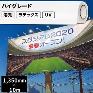 長期白塩ビ 強粘着 グロス(135cm×10mロール){SIJ-C01} europort