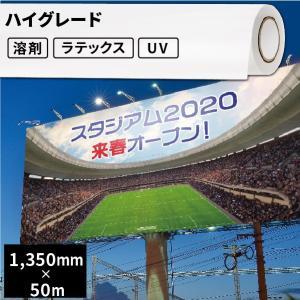 長期白塩ビ 強粘着 グロス(135cm×50mロール){SIJ-C01-L} europort