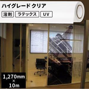 長期透明塩ビ 強粘着 グロス(127cm×10mロール){SIJ-C03} europort