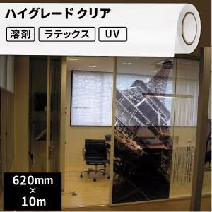 長期透明塩ビ 強粘着 グロス(62cm×10mロール){SIJ-C03-H} europort