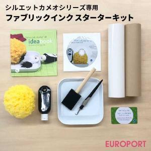 シルエットカメオシリーズ専用 ファブリックインクスターターキット {SILH-KIT-INK} europort