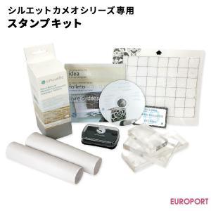 シルエットカメオシリーズ専用 スタンプキット {SILH-KIT-STAMP} europort