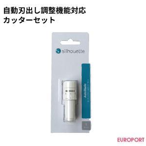 シルエットカメオ3 Silhouette CAMEO3 専用カッターセット {SILH-BLADE-ATJ}|europort