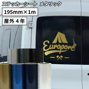 ステッカー用カッティングシート 長期用メタリック (20cm×1m切売)SKX-SC europort