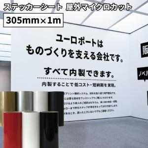 ステッカー用カッティングシート SL【マイクロカット】(30cm×1m切売)SL-WC|europort