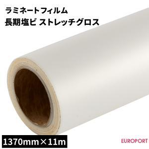 長期塩ビラミネートフィルム 3Dグロス(137cm×11mロール){SLF-C02G}|europort