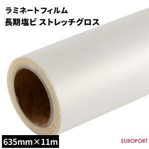 長期塩ビラミネートフィルム 3Dグロス(63.5cm×11mロール){SLF-C02G-H}|europort