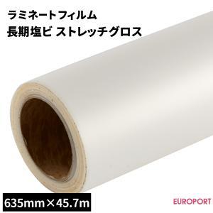 長期塩ビラミネートフィルム 3Dグロス(63.5cm×45.7mロール){SLF-C02G-HL}|europort