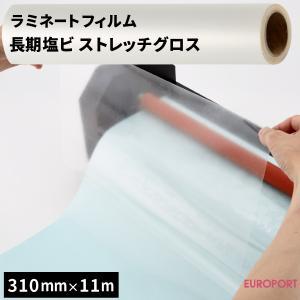 長期塩ビラミネートフィルム 3Dグロス(31cm×11mロール){SLF-C02G-W}|europort