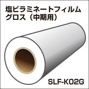 中短期塩ビラミネートフィルム(グロス)(138cm×10mロール){SLF-K02G} europort