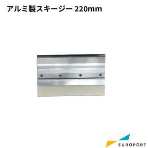 ユーロポートオリジナル アルミ製スキージー 220mm幅 シルクプリントサプライ品[SLK-A-2270]|europort
