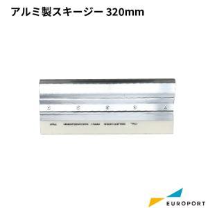 ユーロポートオリジナル アルミ製スキージー 320mm幅 シルクプリントサプライ品[SLK-A-3270]|europort