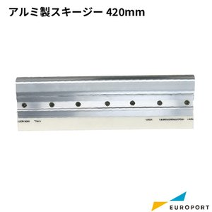 ユーロポートオリジナル アルミ製スキージー 420mm幅 シルクプリントサプライ品[SLK-A-4270]|europort