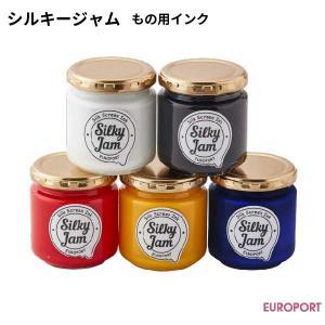 もの用インク一般色 シルキージャム Silky Jam 180g シルクプリント[SLK-JAM-C]|europort