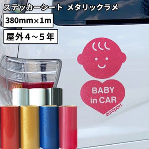 ステッカー用カッティングシート メタリックラメシート(38cm×1m切売)SP-ZC|europort