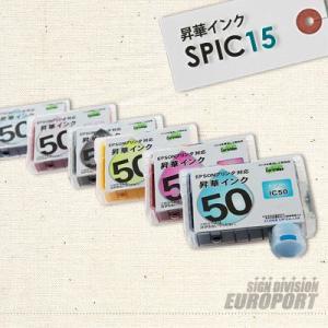 EP4004用昇華インクカートリッジ(15ml)SPIC15|europort