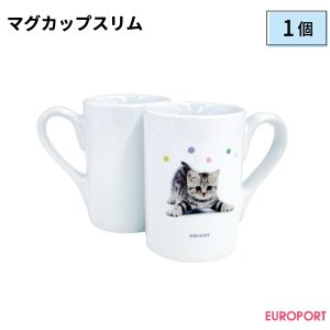 スリムマグカップ 1個 {STM-009C}|europort
