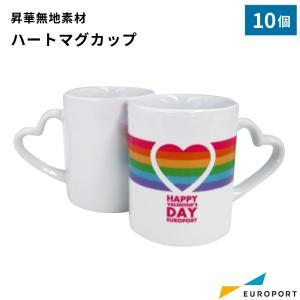 ハートマグカップ 10個 {STM-010}