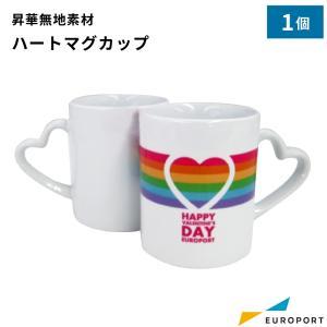 ハートマグカップ 1個 {STM-010C}|europort