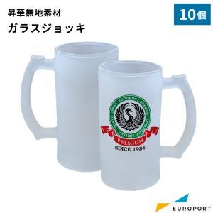 ガラスジョッキ 10個 {STM-012}|europort