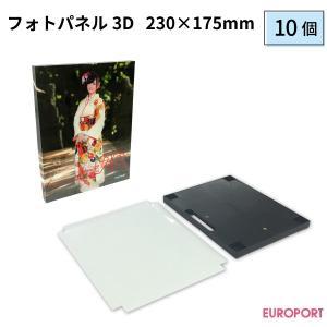 フォトパネル3D 230×175×15mm 10個 STM-AP15-2317 | 昇華転写 無地素...