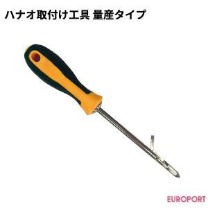 ビーチサンダル用 ハナオ取付け工具(量産タイプ) STM-BS-KM