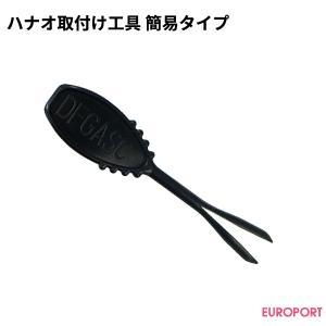 ビーチサンダル用 ハナオ取付け工具(簡易タイプ) STM-BS-KP