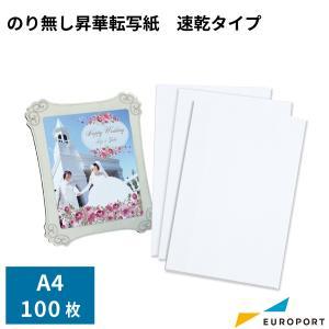 金属プレート用昇華転写紙 A4サイズ(100枚パック){STM-PPWQA4}|europort