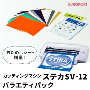 ステカ SV-12 STIKA 小型 カッティングマシン 〜25cm幅 プレゼント付き {SV12-CHA-PAC} europort
