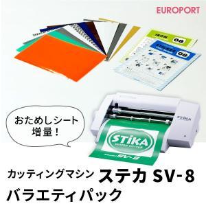 ステカ SV-8 STIKA 小型 カッティングマシン 送料無料  〜16cm幅 プレゼント付き{SV8-CHA-PAC}|europort