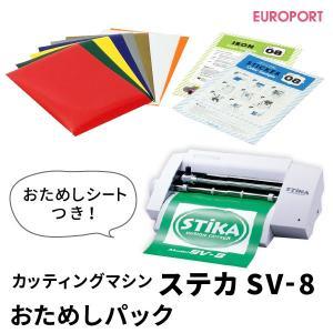 ステカ SV-8 STIKA 小型 カッティングマシン 〜16cm幅 お試しパック {SV8-OTA}