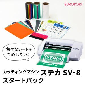 ステカ SV-8 STIKA 小型 カッティングマシン 送料無料  〜16cm幅 スタートパック{SV8-STR-PAC}|europort