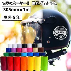 ステッカー用カッティングシート SX【屋外プレミアム】(30cm×1m切売)SX-WC