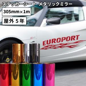 ステッカー用カッティングシート メタリックミラーシート(30cm×1m切売)SZ-WC|europort