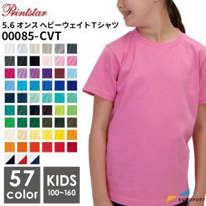 アイロンプリント用ウェア プリントスター 5.6オンス ヘビーウェイトTシャツ サイズ:100cm TOMS-00085-19|europort