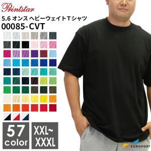 アイロンプリント用ウェア プリントスター 5.6オンス ヘビーウェイトTシャツ XXLサイズ TOMS-00085-45|europort