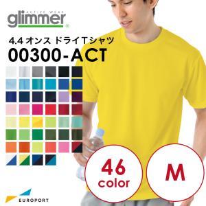 アイロンプリント用ウェア プリントスター 4.4オンス ドライTシャツ 通常色 Mサイズ TOMS-00300-02|europort