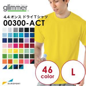 アイロンプリント用ウェア プリントスター 4.4オンス ドライTシャツ 通常色 Lサイズ TOMS-00300-03|europort