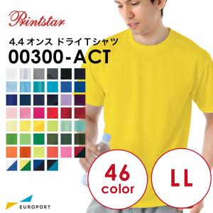 アイロンプリント用ウェア プリントスター 4.4オンス ドライTシャツ 通常色 LLサイズ TOMS-00300-04|europort