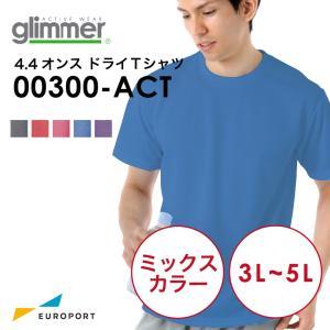 アイロンプリント用ウェア プリントスター 4.4オンス ドライTシャツ ミックスカラー サイズ:3L/4L/5L TOMS-00300-06M|europort