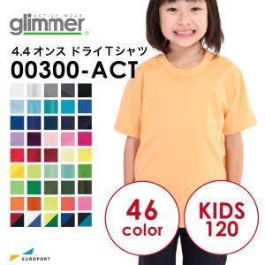 アイロンプリント用ウェア プリントスター 4.4オンス ドライTシャツ 通常色 120サイズ TOMS-00300-21|europort