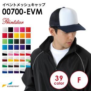 プリントスター イベントメッシュキャップ フリーサイズ TOMS-00700-08