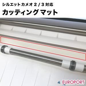 シルエットカメオ2 / シルエットカメオ3用カッティングマット グラフテック{U621680200} europort