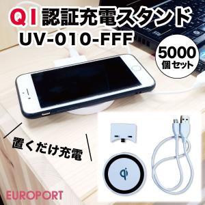 QI認証 非接触充電器(アクリルプレート対応)5000個 {UV-010FFF}