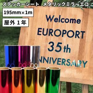 ステッカー用カッティングシート 短期用メタリックミラー(20cm×1m切売)UXZ-SC europort