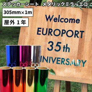 ステッカー用カッティングシート 短期用メタリックミラー(30cm×1m切売)UXZ-WC|europort
