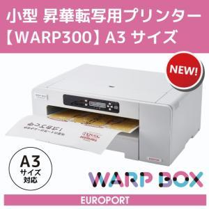 昇華プリンター WARP300 スターターセットA3サイズ{WARP300}|europort