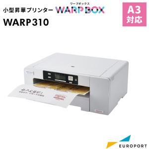 昇華プリンター WARP310 スターターセット A3サイズ WARPBOX ワープボックス{WARPBOX-310}|europort